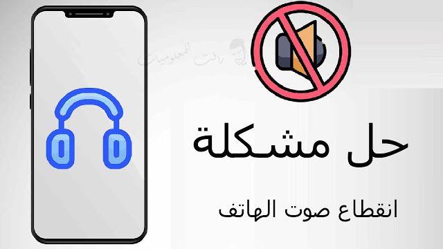 حل مشكلة انقطاع الصوت في الهاتف وظهور علامة سماعات الاذن Retail Logos Lululemon Logo Blog
