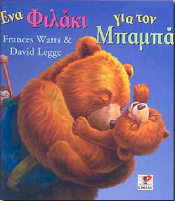 Βιβλία με θέμα τον μπαμπά!!!!