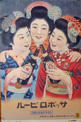 """This one says 「サッポロビール」 (""""Sapporo Beer"""") written from right to left."""