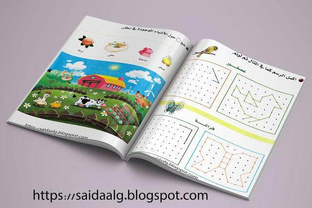 نشاطات مسلية للأطفال رسم تلوين تمارين ألعاب Blog Blog Posts