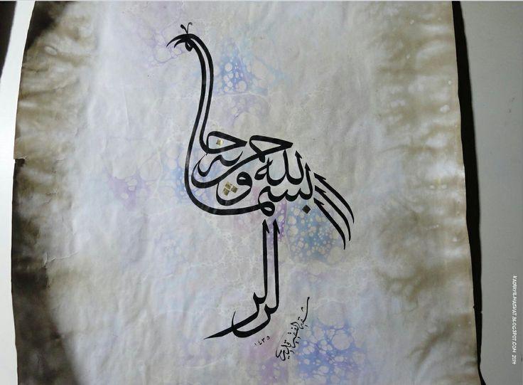 art of marbling paper on 35x50 cm Ebru üzerine Besmele سْــــــــــــــــــــــمِ اﷲِارَّحْمَنِ ارَّحِيم