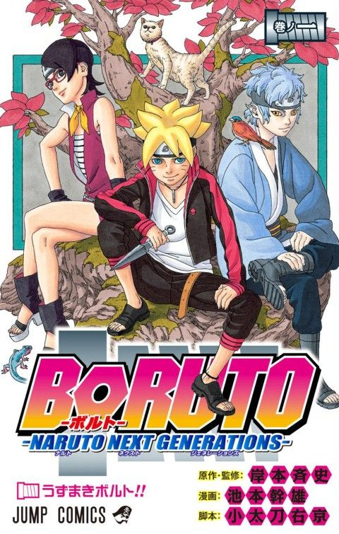 Nonton Streaming dan Download Film Seri Boruto Naruto