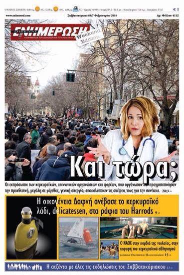 Εφημερίδα της Κέρκυρας <Ενημέρωση>