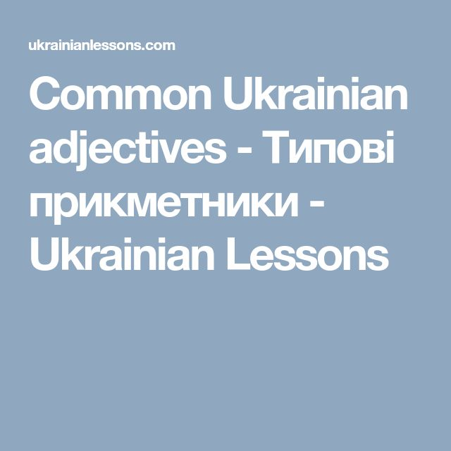 Common Ukrainian adjectives - Типові прикметники - Ukrainian Lessons