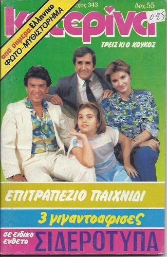 GREEK -  Katerina Magazine - 1986 - No.343