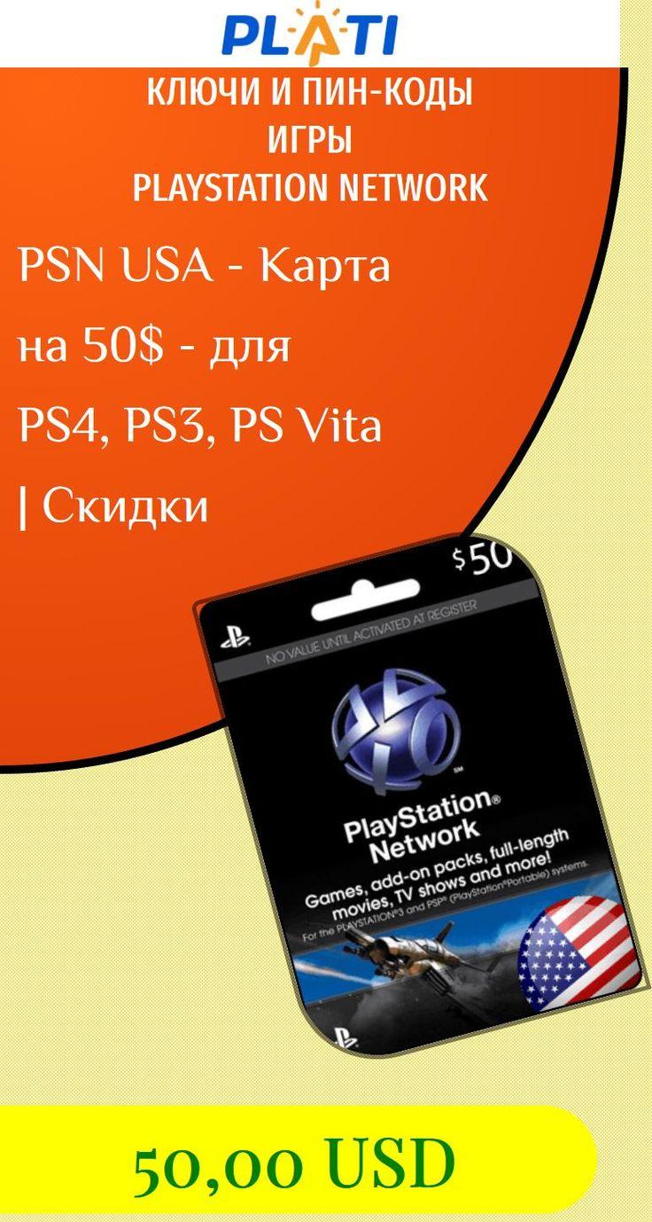 PSN USA - Карта на 50$ - для PS4, PS3, PS Vita   Скидки Ключи и пин-коды Игры Playstation Network