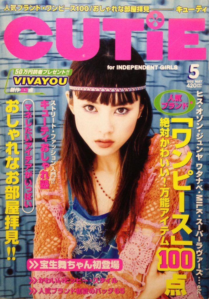 Hosho Mai (宝生舞) 1977-, Japanese Actress