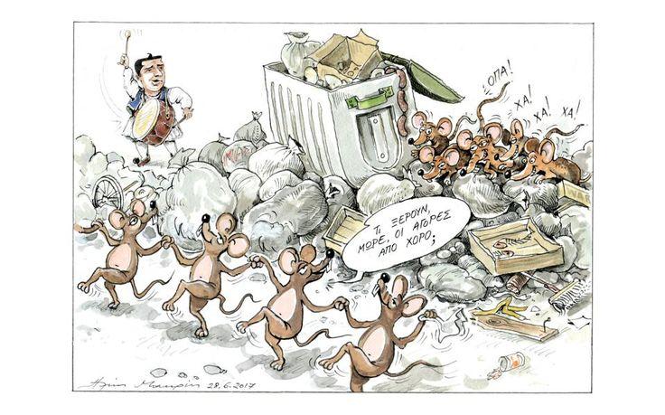 Σκίτσο του Ηλία Μακρή (29.06.17) | Σκίτσα | Η ΚΑΘΗΜΕΡΙΝΗ