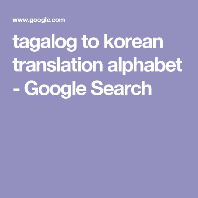 Verify English to Korean translation