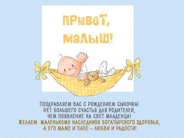 Картинки с рождением сына для одноклассников