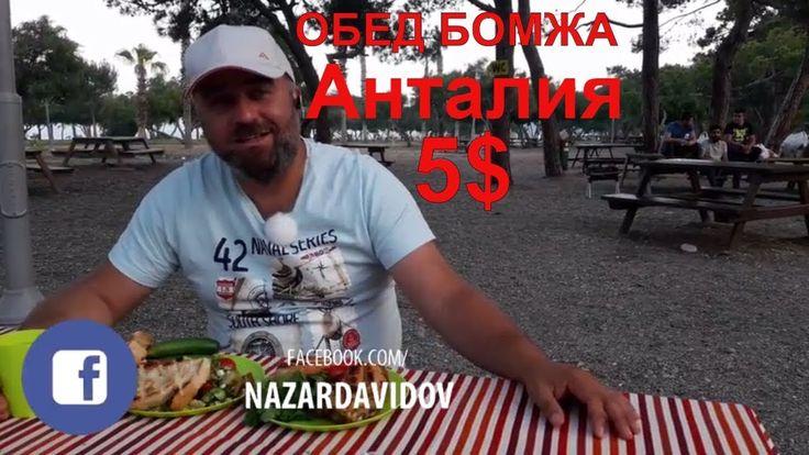 Смотрите скоро!Что можно купить на 5 долларов в Анталии. Подписывайтесь и узнаете все первыми! #Vlog Nazar Davydov-человек ,который Вам нужен)