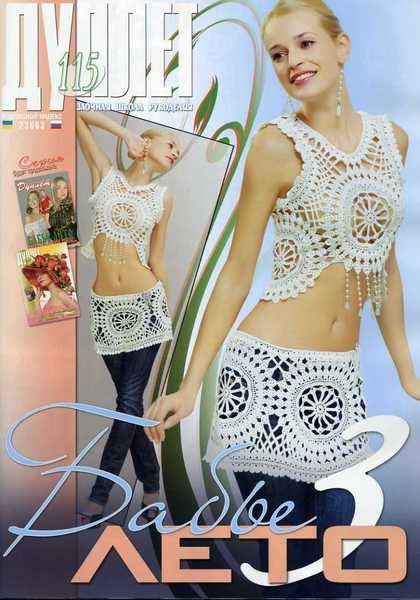 Modern Russian language crochet magazine with a lot of patterns and pictures (color and BW). Lot of models for inspiration! Useful schemes, charts ...