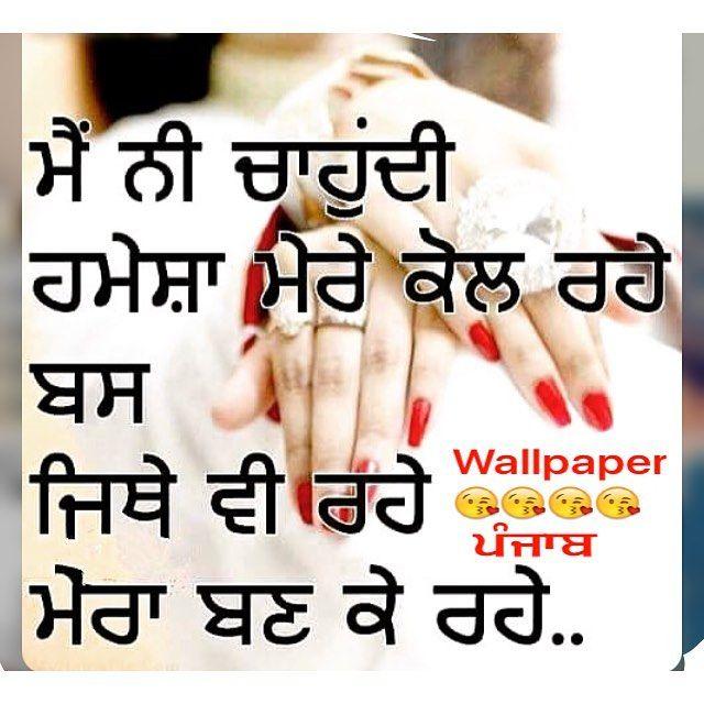 True Love Images With Quotes In Punjabi