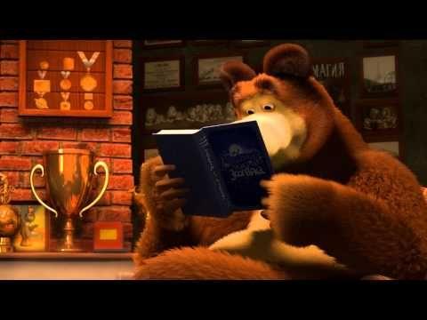 Маша и Медведь - Фокус-покус - YouTube