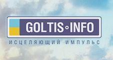 #Голтис. Исцеляющий импульс.