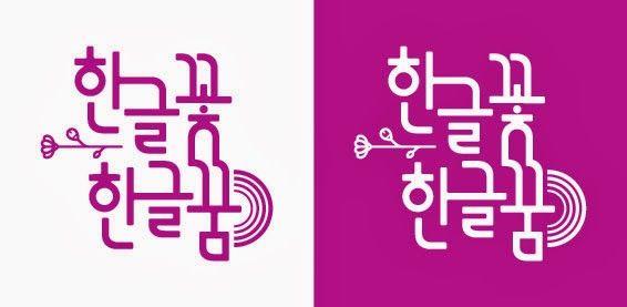 한글 logo - Google 검색