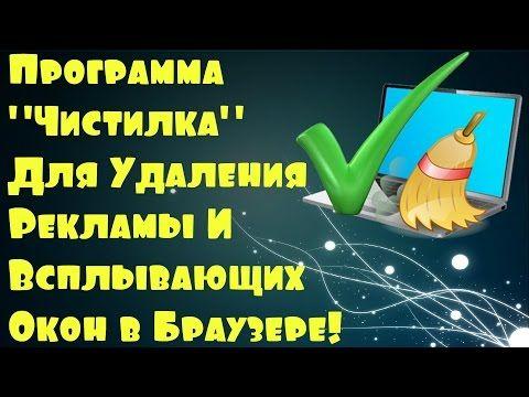 """Программа """"Чистилка"""" для удаления вирусных программ, рекламы и всплывающих окон. Очистка системы! - YouTube"""