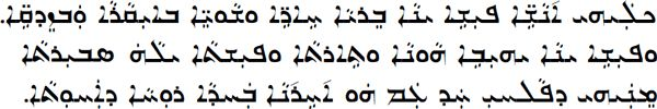 Article 1 of the Universal Declaration of Human Rights in Assyrian Neo-Aramaic