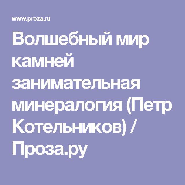 Волшебный мир камней занимательная минералогия (Петр Котельников) / Проза.ру
