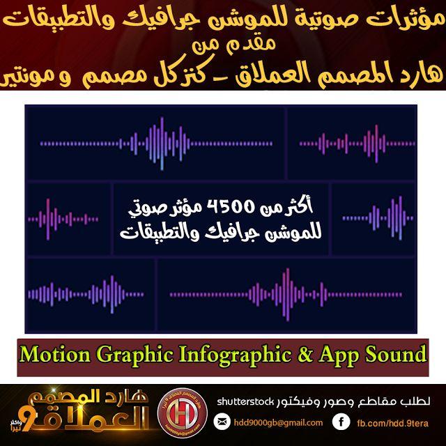 تحميل مؤثرات صوتية للموشن جرافيك والتطبيقات Motion Graphics Amp App Sound حصريا تم بفضل الله رفع مجموعة Music Logo Design Motion Graphics Animation Design
