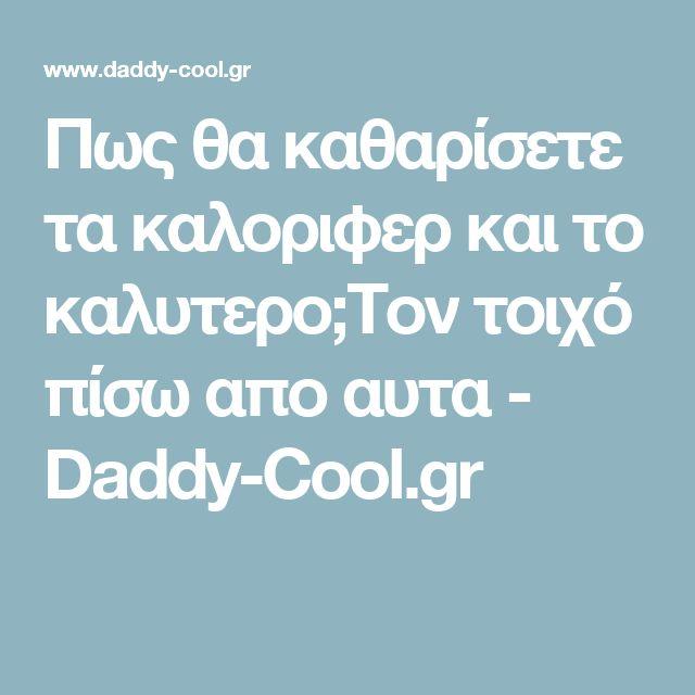 Πως θα καθαρίσετε τα καλοριφερ και το καλυτερο;Τον τοιχό πίσω απο αυτα - Daddy-Cool.gr
