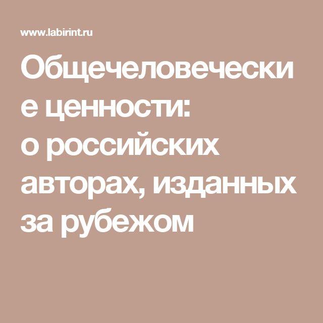 Общечеловеческие ценности: ороссийских авторах, изданных за рубежом