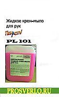 """Жидкое крем-мыло для рук PL 101 IMG- PL 101 #ООО """"Райнхардт Восток"""" Тимур +7926359-25-15 #Отдел продаж +7925849-85-33 #Руководитель Интернет М-Н +7495722-85-35 http://www.prosverlo.ru/ #prosverlo@bk.ru #prosverlo.ru #105082РоссияМосква #ул. Большая.Почтовая, 26 В, стр.2"""