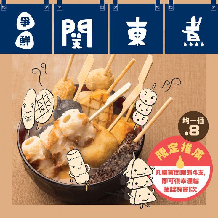 【爭鮮外帶壽司-關東煮】 – 爭鮮 (香港) Sushi Express (Hong Kong)
