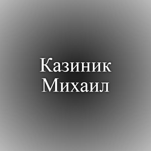 Казиник Михаил