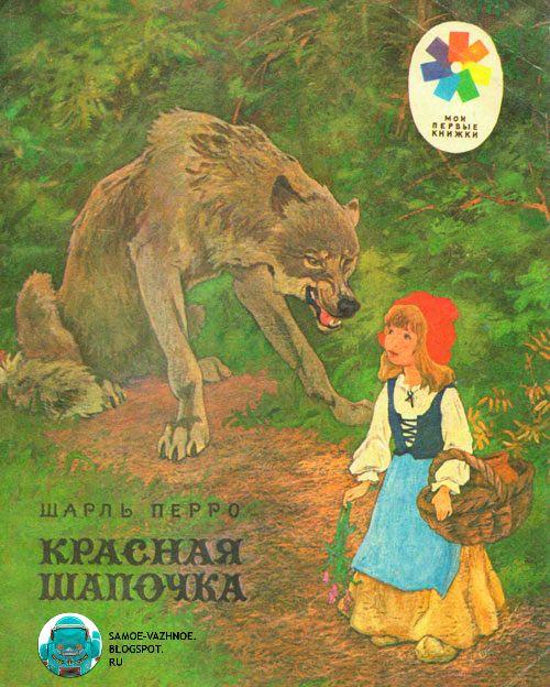 ССЫЛКИ на Советские детские книги. Книги для детей СССР