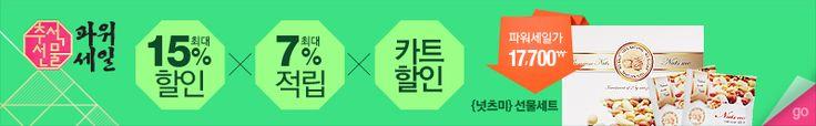 Tmon's thanks giving day banner