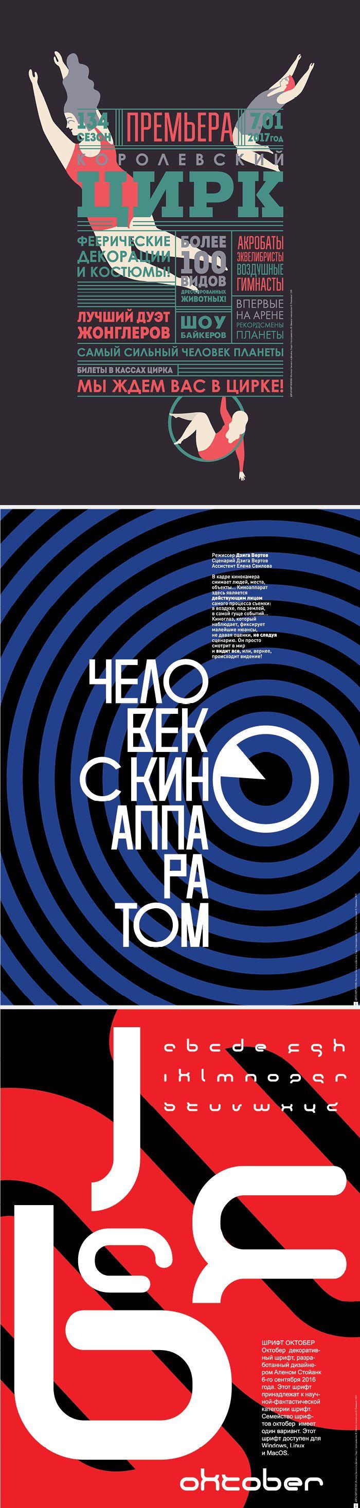 Типографика. Акциденция | 3 курс, студентка Дарья Кирсанова | преподаватель Шичков И. Display typography | third year, student Darya Kirsanova | tutor Schichkov Igor