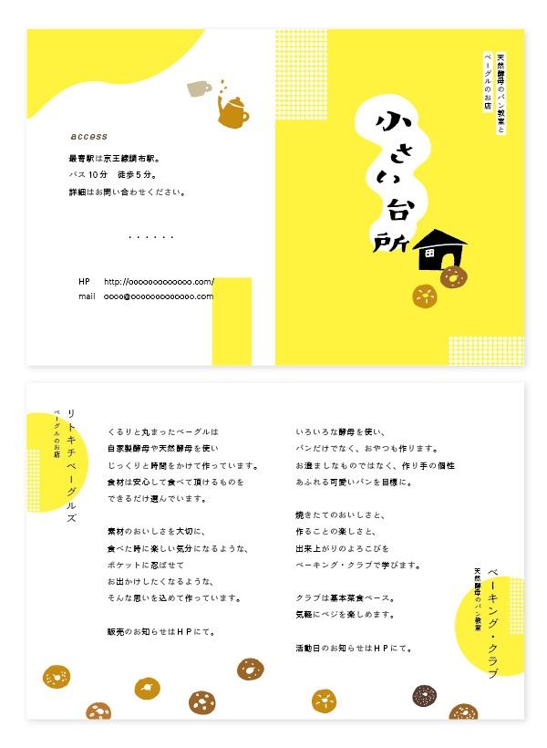 works | 小さい台所さんショップカード
