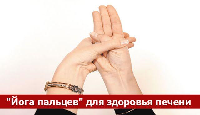"""""""Йога пальцев"""" для здоровья печени ~ Эзотерика и самопознание"""