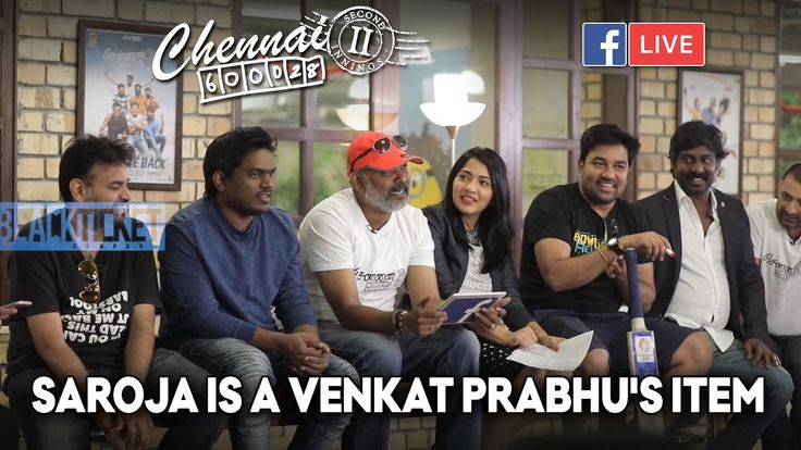 Saroja is a Venkat Prabhu's Item   Chennai 28 II Innings FB Live eventChennai 28 II Part 2 was the first Movie to be promoted by facebook in its own premises.. here is our team Venkat Prabhu,Premgi,Yuvan Shankar Raj, Mir... Check more at http://tamil.swengen.com/saroja-is-a-venkat-prabhus-item-chennai-28-ii-innings-fb-live-event/