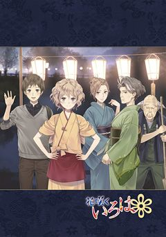 TVシリーズ「花咲くいろは」Blu-rayコンパクト・コレクション