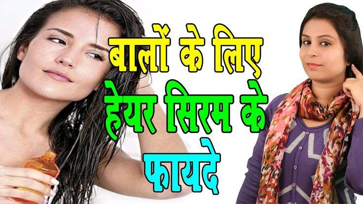 Hair Serum Benefits   Long, Strong & Shiny Hair (Hair Care Tips)