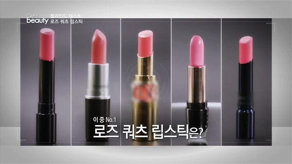 러블리함의 진수 로즈 쿼츠 립스틱 1위 제품은? - GET IT BEAUTY