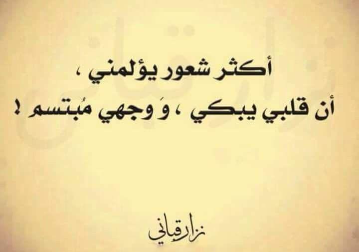 اكثر شعور يؤلمني ان قلبي يبكي و وجهي مبتسم Arabic Love Quotes Beautiful Words Arabic Quotes