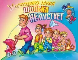 Свадебные плакаты сделают праздник веселей // Курский портал о свадьбе и семье