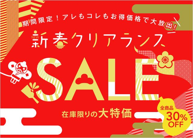 Japanese sale ad
