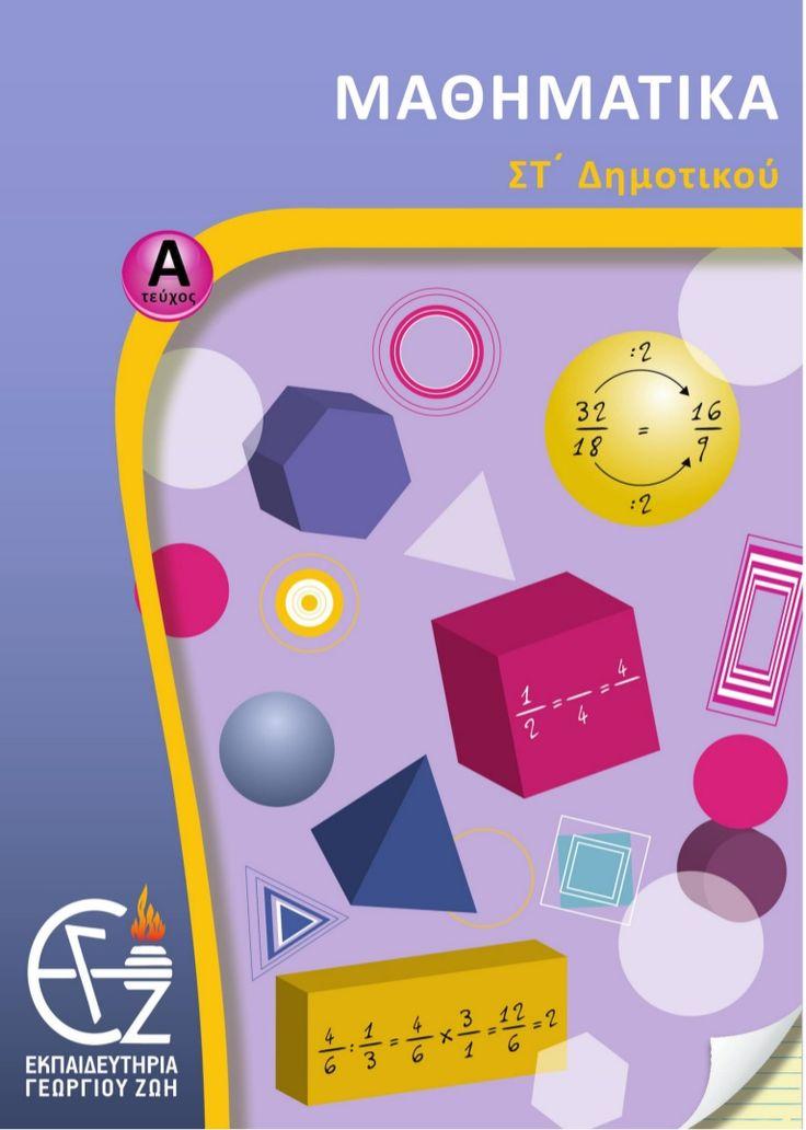 Εσωτερικές εκδόσεις των Εκπαιδευτηρίων Γ.Ζώη για τα Μαθηματικά  στ΄ δημοτικού