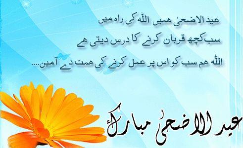 Eid Al Adha Wishes in Urdu
