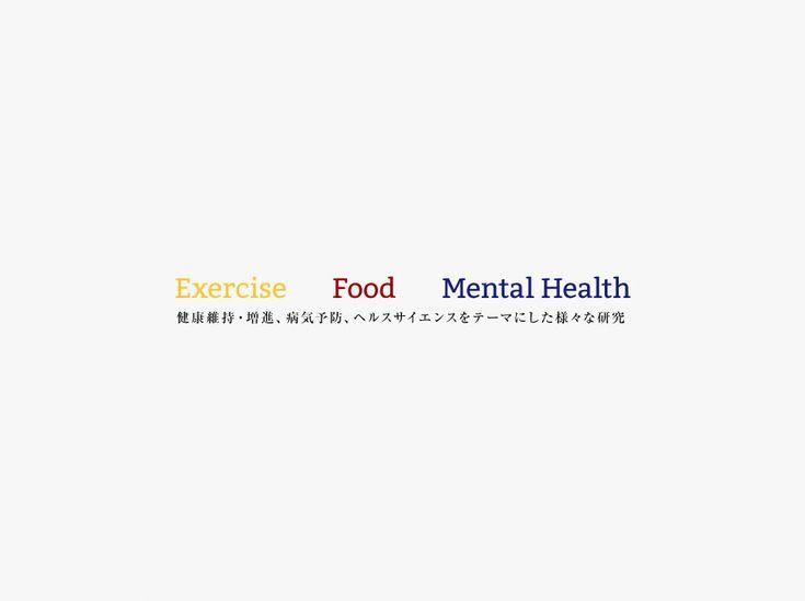 慶應義塾大学SFC研究所ヘルスサイエンス・ラボ