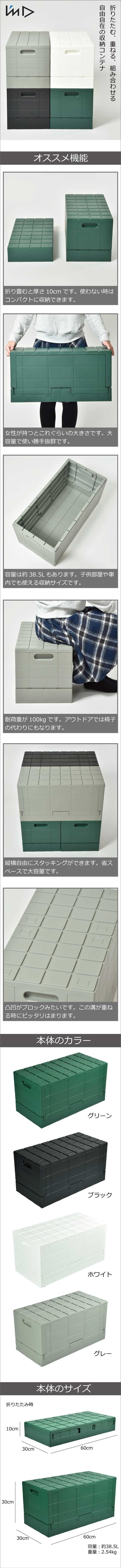 商品詳細 ■サイズ 組み立て時:幅60cm×奥行き30cm×高さ30cm 折り畳み時:幅60cm×奥行き30cm×高さ10cm ■素材:ポリプロピレン ■容量:約38.5L ■重量:2.54kg ■生産国:日本 スタッフコメント 並べたり積んだり、上面の凸凹を利用してブロックのように積み上げることができる収納コンテナです。 使わない時は高さ10cmに折り畳めるので、非常にコンパクトです。 折り畳みのコンテナは普段使いの収納の他に、子供部屋やアウトドアにとても役立ちます。 車にスタッキングして積むことができ、フタの溝が噛み合っているのでカーブの多い山道でも荷物が崩れにくいです。 また耐荷重も100kgありますので、椅子としても代用できます。 容量は38.5Lありますので、かなりの荷物を収納することができます。 フタ付きなのでクローゼットやベット下に置いてもホコリをかぶらず安心です。クオリティは安心の日本製です。 関連商品