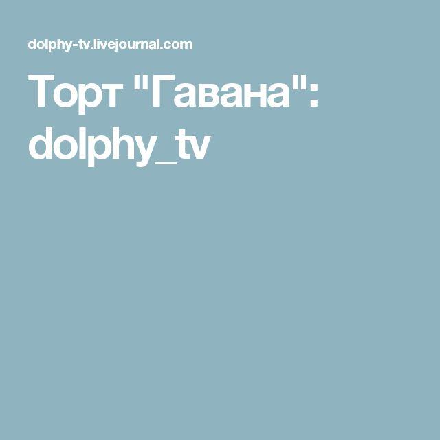 "Торт ""Гавана"": dolphy_tv"