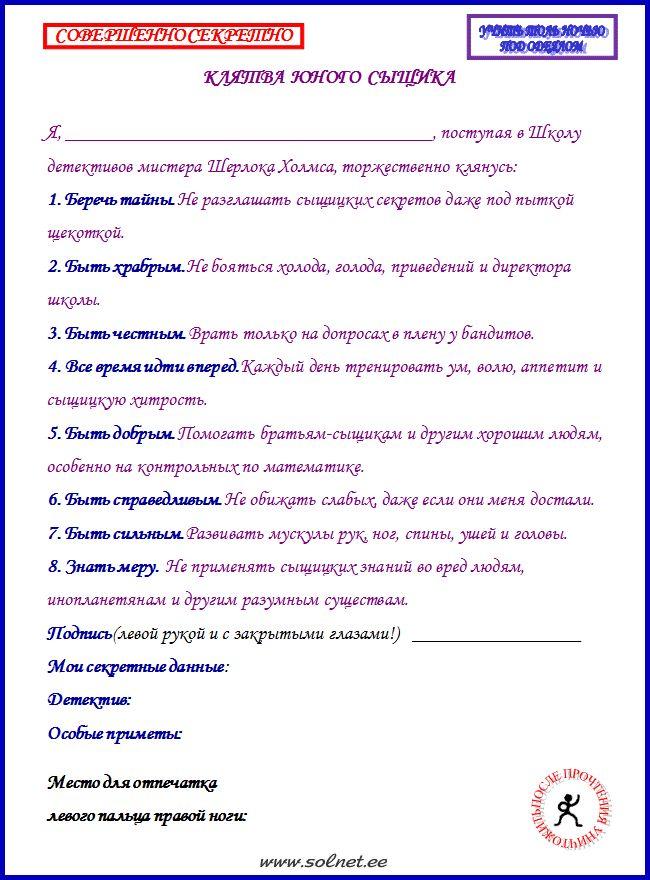 s7_633_kljatva.gif (650×880)
