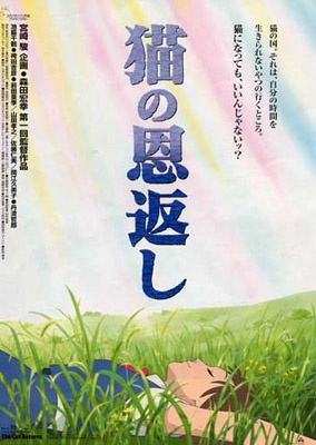 Neko no Ongaeshi - The Cat Returns (a bit uneven but great fun, and the English voice cast are terrific)