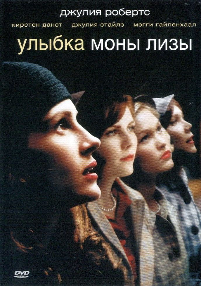 Улыбка Моны Лизы (Mona Lisa Smile)