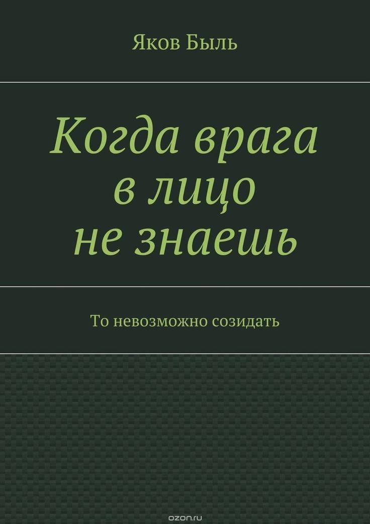 Купить Когда врага в лицо не знаешь от Быль Яков - скачайте цифровую книгу Когда врага в лицо не знаешь в fb2, txt, pdf, epub, mobi и других форматах   ISBN 9785447444952